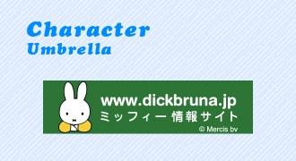 キャラクター傘に小さなうさぎの女の子「ミッフィー」が登場!