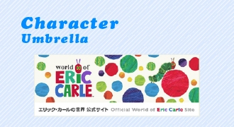 キャラクター傘に「はらぺこあおむし」でおなじみのエリック・カール作品が登場!
