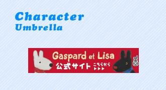 キャラクター傘にキュートなパリの住人「リサとガスパール」が登場!