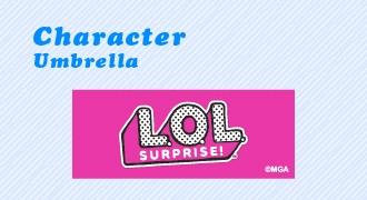 キャラクター傘にフォトジェニックドール「L.O.L. サプライズ!」が登場!