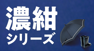 カムアクロス 濃紺シリーズ2021秋冬カタログ