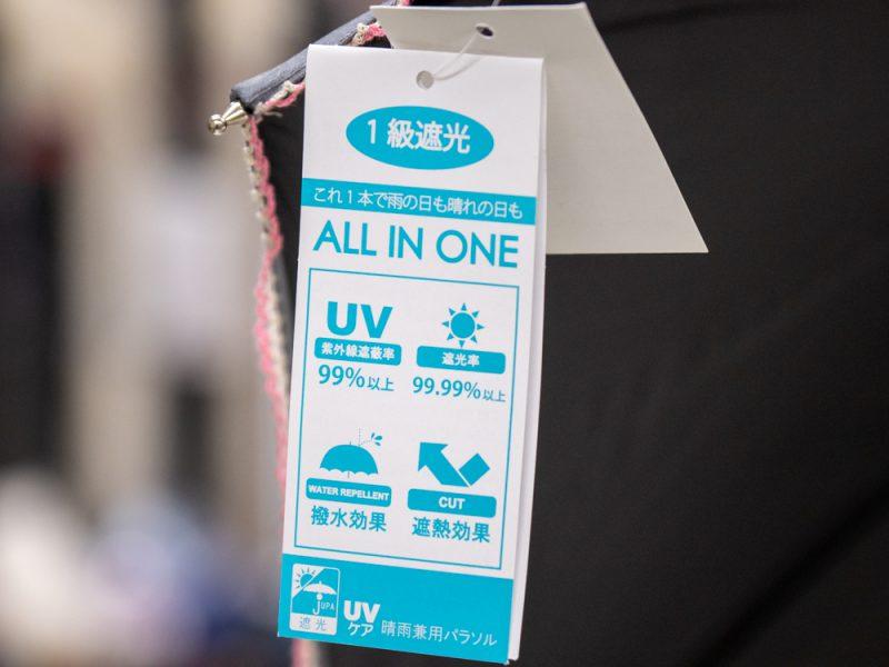 UVカット率と遮光率のタグ